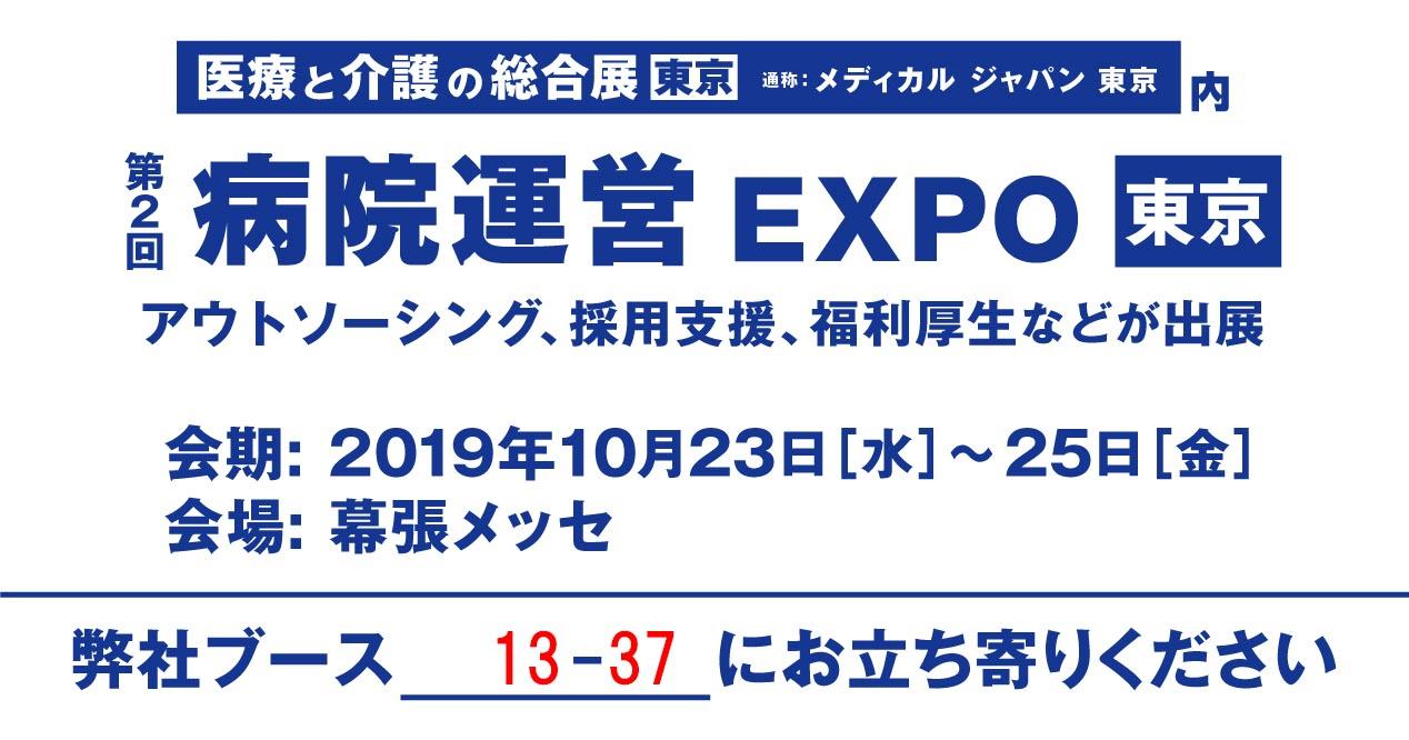 2019年10月23日(水)~25日(金) 今年も第2回病院運営支援EXPOに出展します