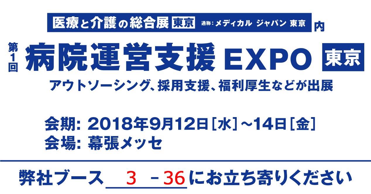 2018年9月14日(水)~17日(金) 第1回病院運営支援EXPOに出展します