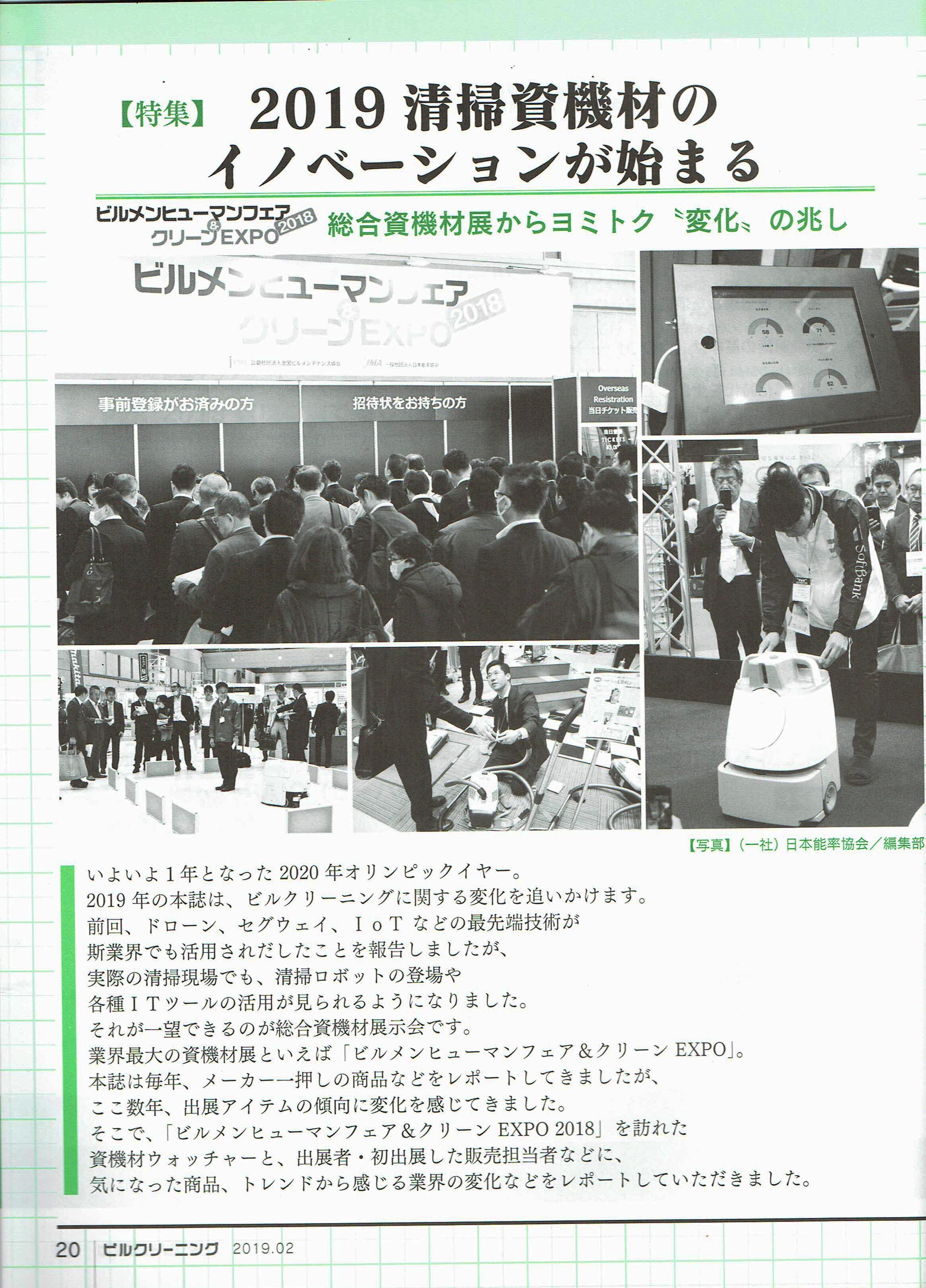 ビルクリーニング誌の特集に当社代表のレポートが掲載されました